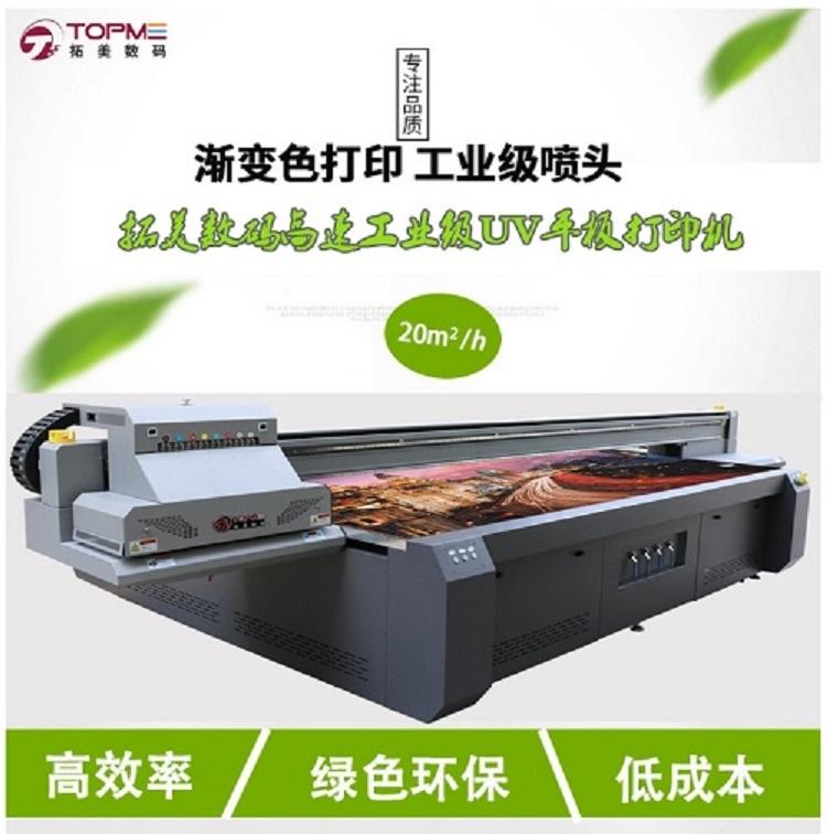 清远工厂热销UV机客厅电视背景墙万能打印机