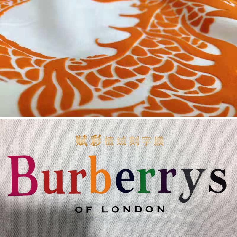 衛衣服裝T恤熱轉印燙畫貼植絨環保刻字膜個性圖案定制廠家直銷