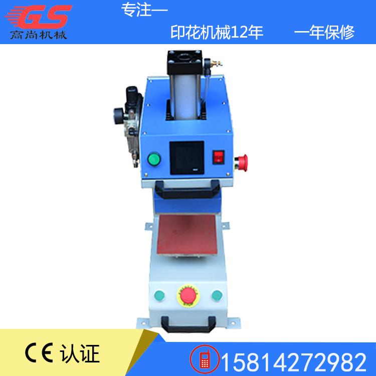 厂家直销高尚品牌气动单工位烫标机热转印机压烫机印花机2020CM