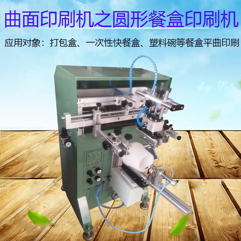 餐盒丝印机打包盒餐具印刷机塑料碗丝网印刷机