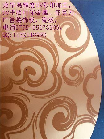 深圳UV加工金属图案彩印亚克力标识标牌图案UV彩印加工广告装饰板材图案加