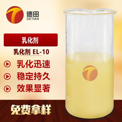 长期供应EL-10乳化剂决定乳浊液的类型