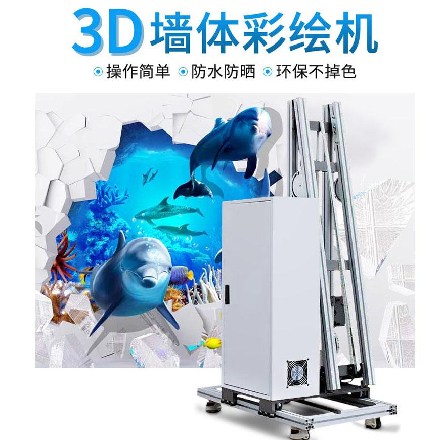 3D高清背景室内户外文化墙体彩喷绘机致富创业设备机器农村