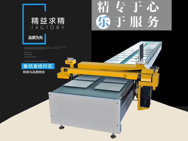 廣州數碼直噴印花機,慧杰數碼印花機,臺面數碼印花機,跑臺數碼印花機