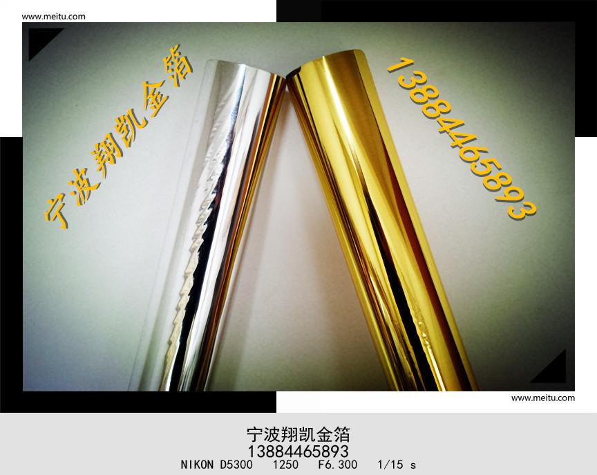 宁波专业烫金纸公司,翔凯金箔