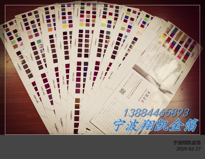 印花材料專業公司,寧波翔凱金箔