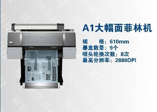 菲林制版打印机