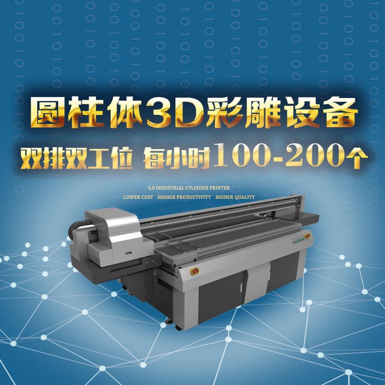 圆柱体3D彩印机