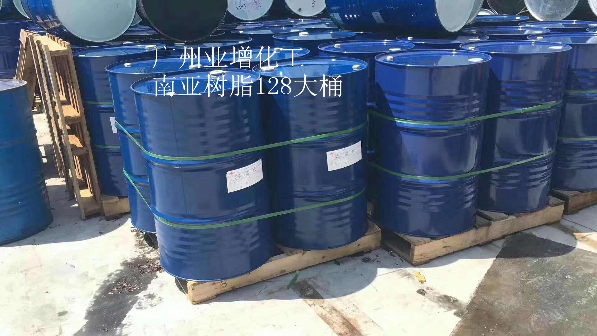 現貨供應臺灣南亞環氧樹脂128