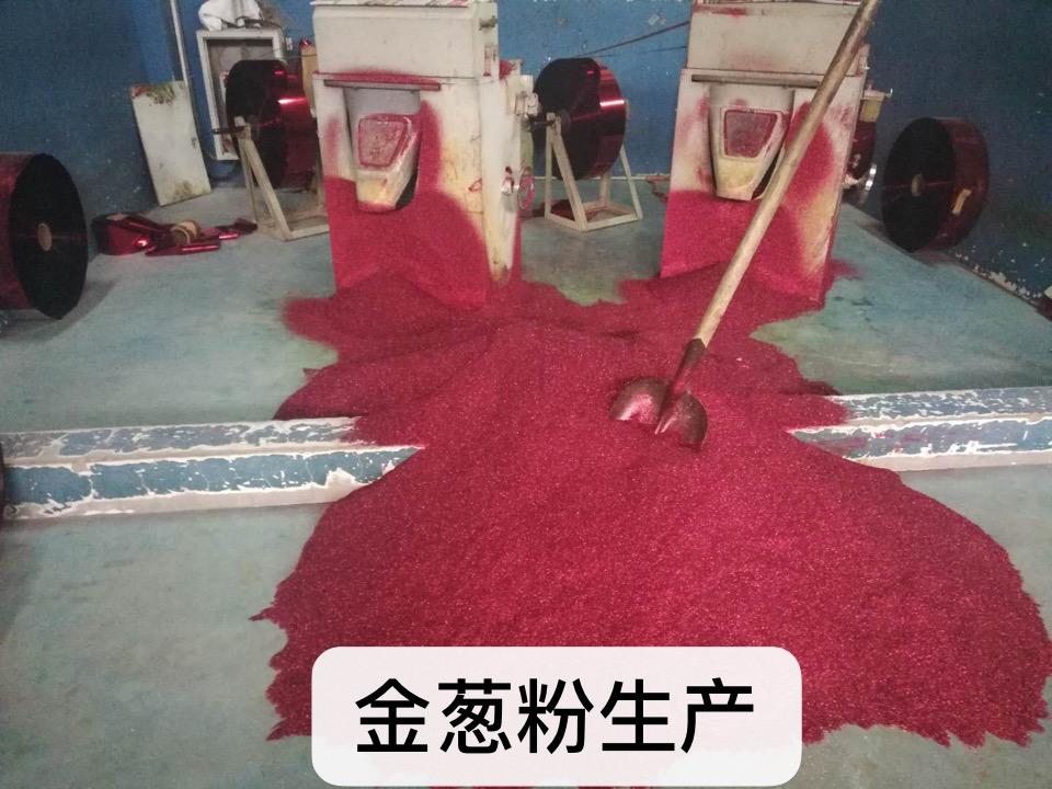 金葱粉生产厂家