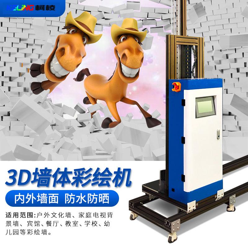 柯棱全自动墙体彩绘机3d广告壁画打印机墙体打印机墙面绘画机立体彩印