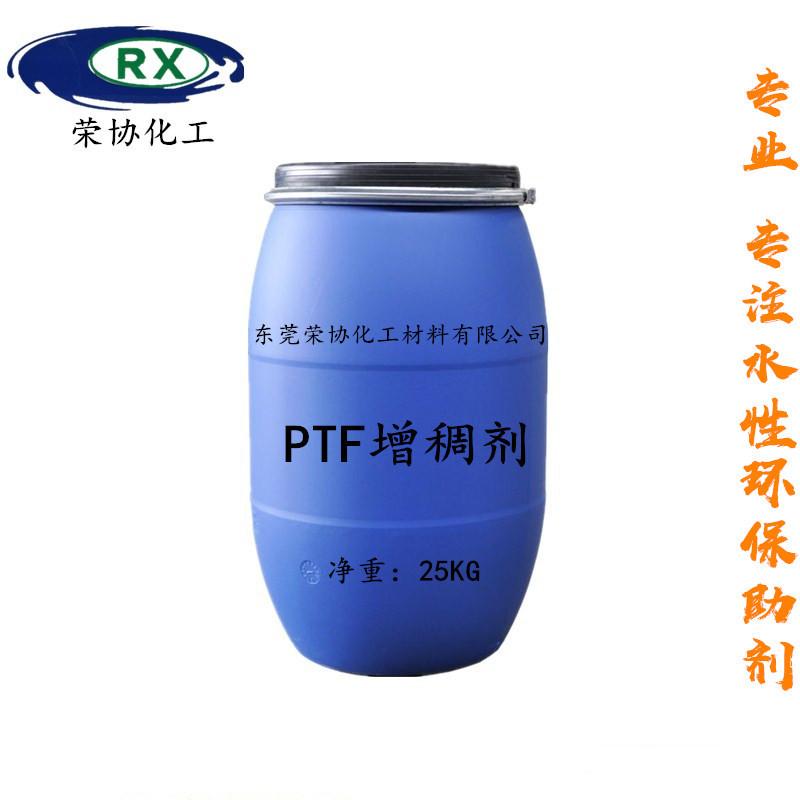 东莞荣协化工RXPTF增稠剂