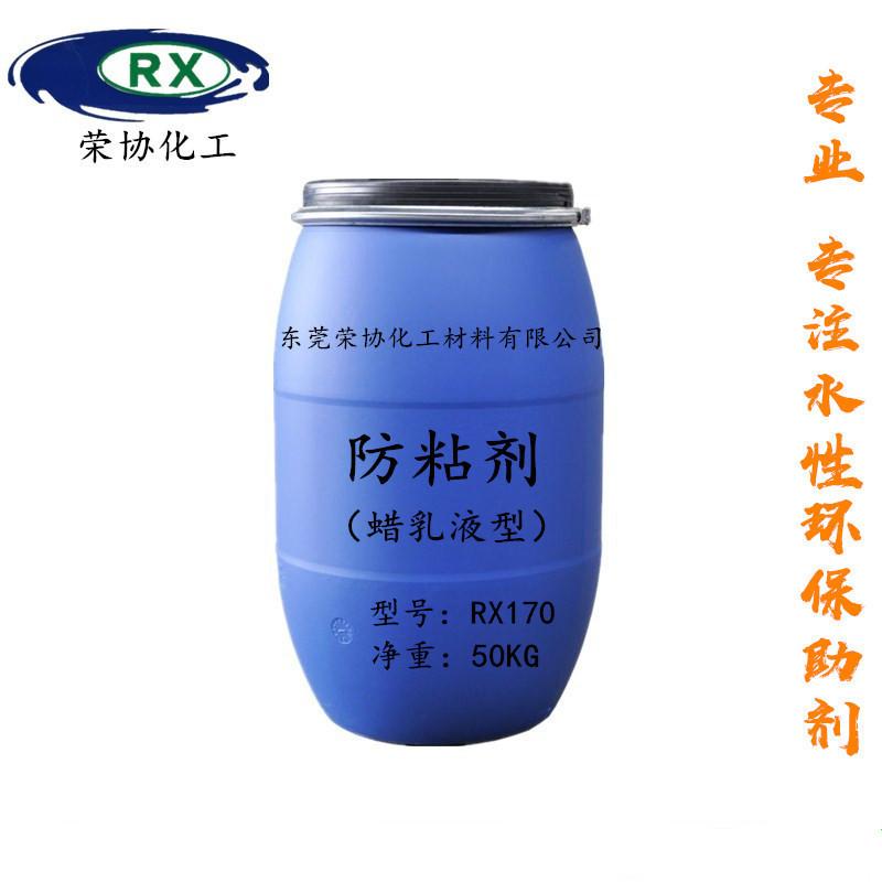 東莞榮協化工RX170印花涂料蠟乳液高效膠漿防粘劑