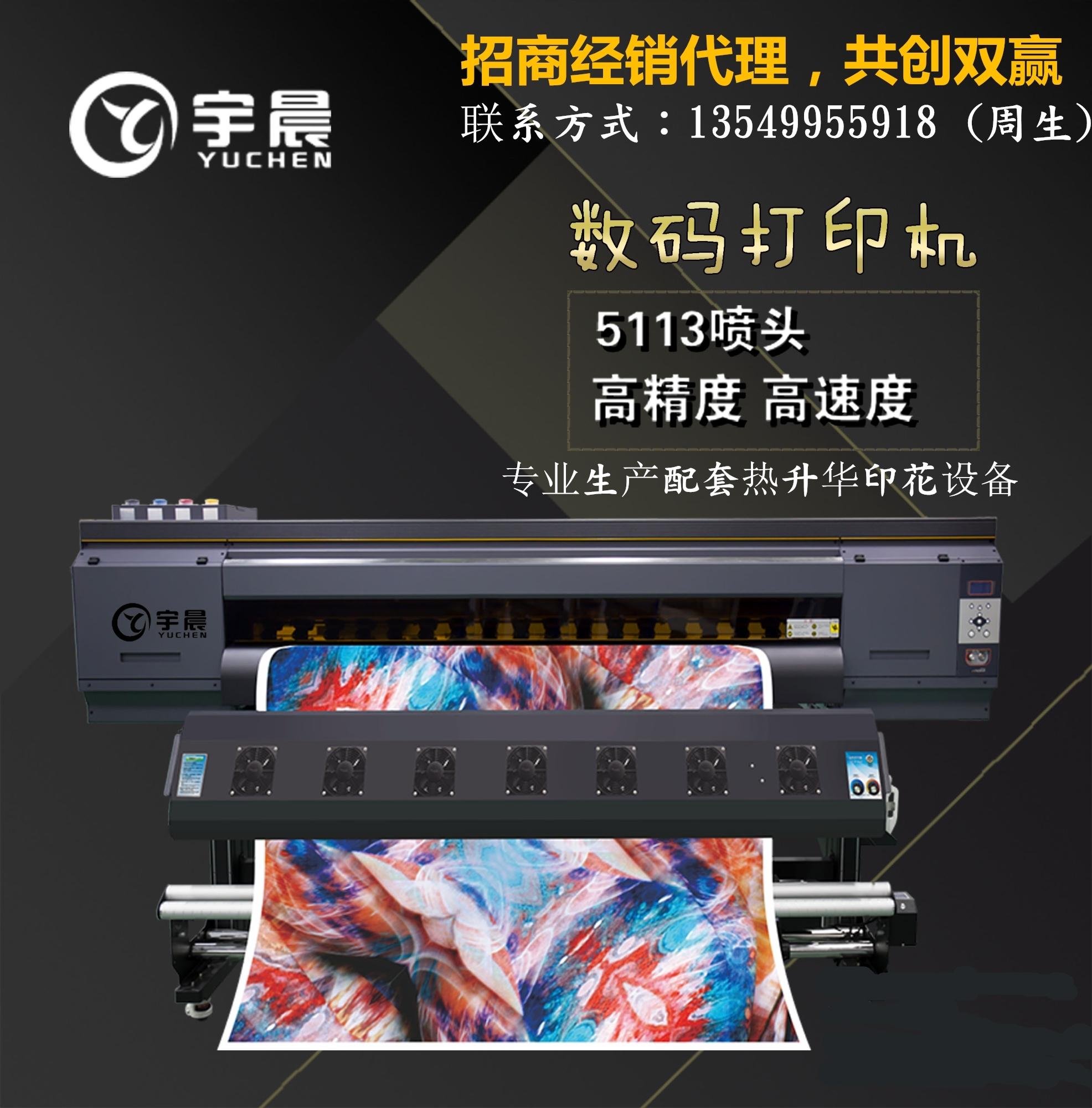 宇晨数码生产1800服装数码印花机热转移印花机数码打印机国产打印机