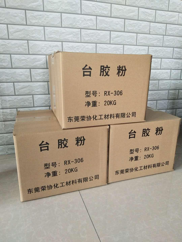 水性臺膠粉臺板膠可代替臺膠成分更低東莞榮協化工RX306