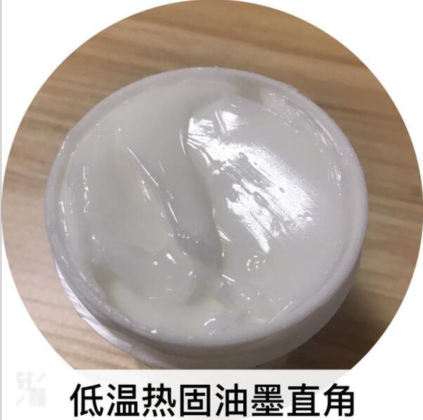 厂家供应环保低温热固油墨厂家价格直角圆角手套防滑热固油墨
