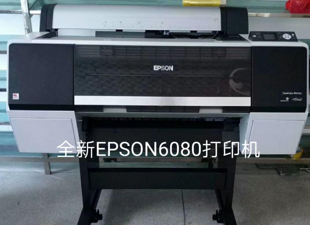愛普生大幅面打印機