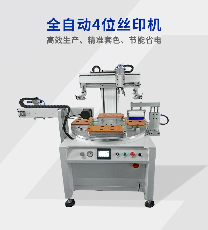 手機玻璃絲印機亞克力標牌網印機玻璃面板絲網印刷機