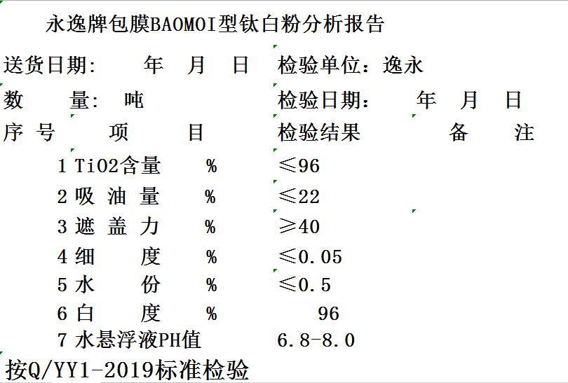 永逸牌包膜BAOMOI型钛白粉