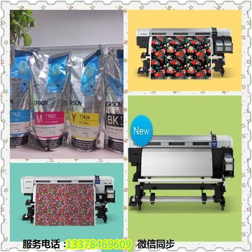 爱普生印染打印机