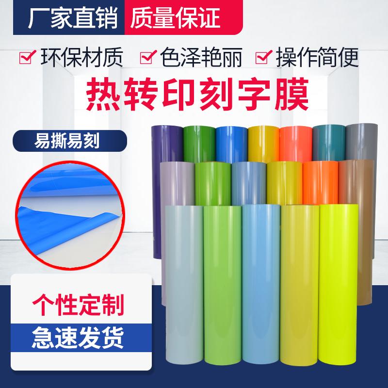 廠家直銷熱轉印刻字膜燙畫膜燙印膜50cm寬服裝燙畫logo數字熱轉印