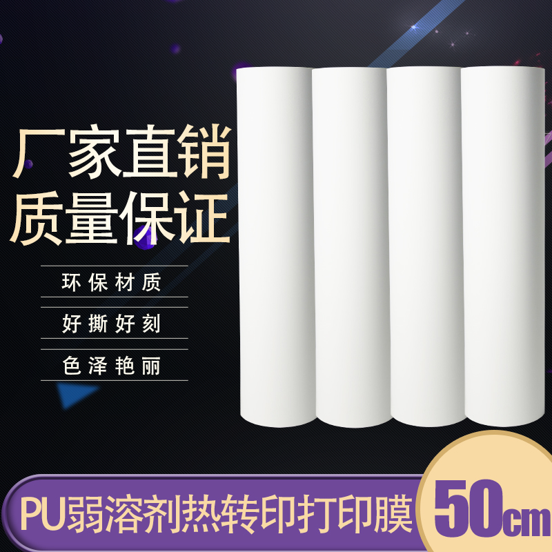 厂家直销PU弱溶剂热转印打印膜环保,好撕,好刻61宽,热转印膜