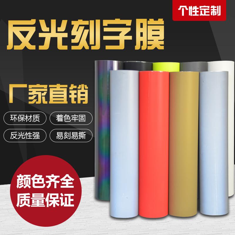 廠家直銷批發高品質反光刻字膜
