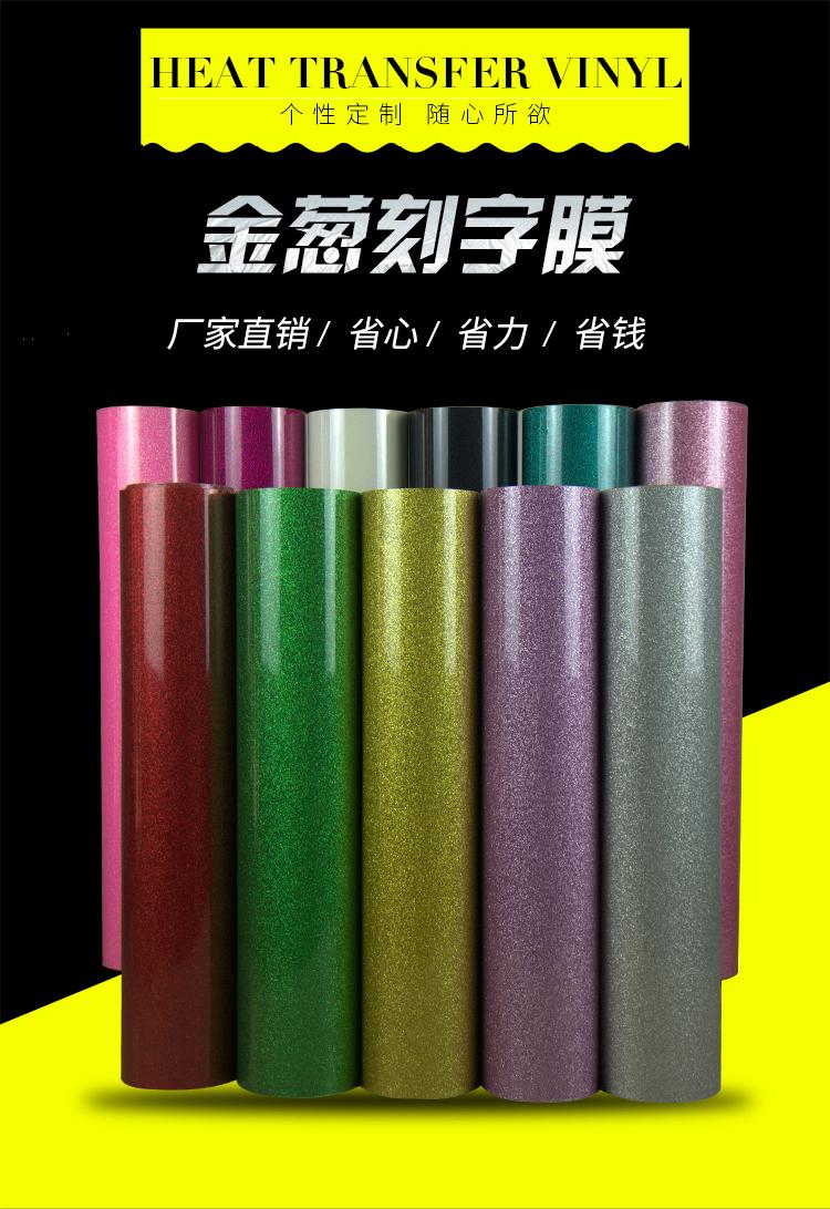 厂家直供高品质金葱热转印刻字膜好刻,好撕,不掉粉,金葱刻字膜