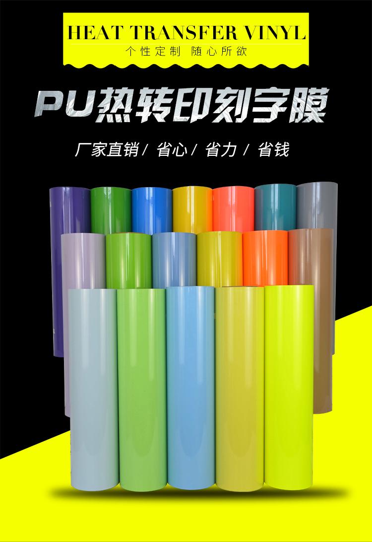 厂家直销PU热转印刻字膜,PU刻字膜