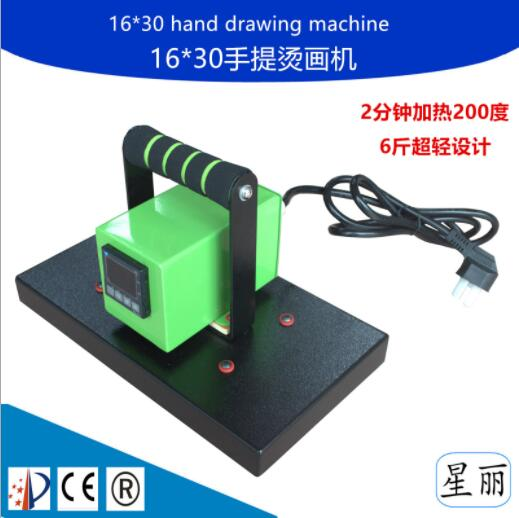 便携平面烫画印号球服设备墙面可用手提式熨斗热转印烫画机