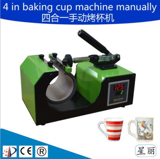 手動烤杯機變色杯烤杯機烤杯機器便攜式臥式烤杯機進口烤被機