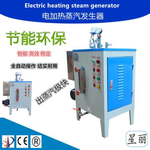供應電蒸汽發生器小型蒸汽電鍋爐釀酒消毒掛燙機蒸汽發生機