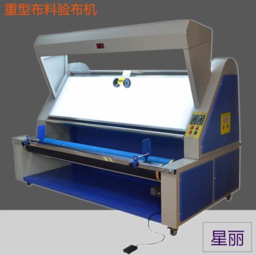 面料驗布機批發廠家針梭兩用驗布卷布打碼機服裝專用驗布機星麗