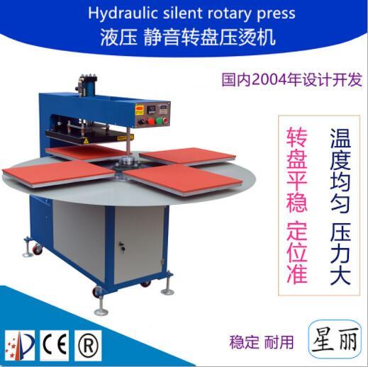 四工位液压烫画机多工位服装球衣印号机旋转四位压烫机