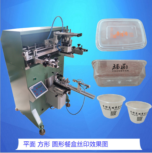 秦皇岛丝印机厂家餐盒餐盖丝网印刷机圆盒方盒移印机
