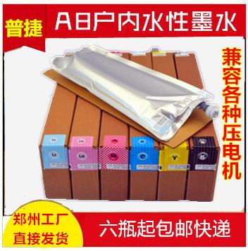 写真机墨水户内水性墨水写真机墨水普捷A8写真机墨水TX800