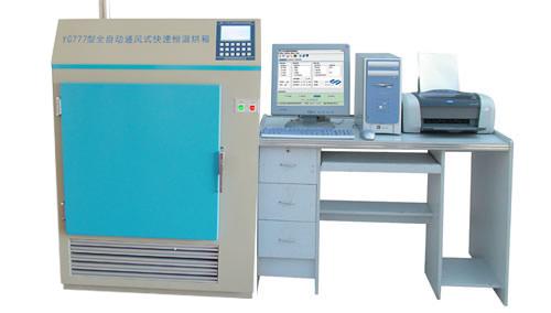 YG777A全自動八籃恒溫烘箱