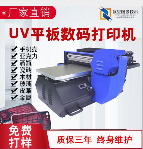 a3uv数码彩印机平板万能打印机金属手机壳塑料彩印机