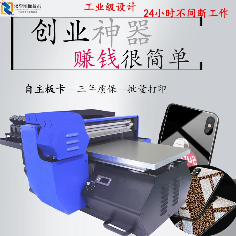 a3uv平板打印机个性定制手机壳爱唯侦察1024机金属数码打印机