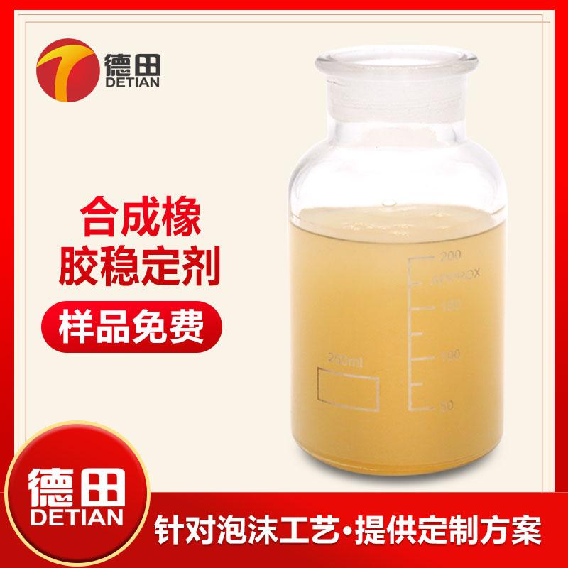 合成橡胶稳定剂作低温染色新工艺的匀染剂用量少添加量少
