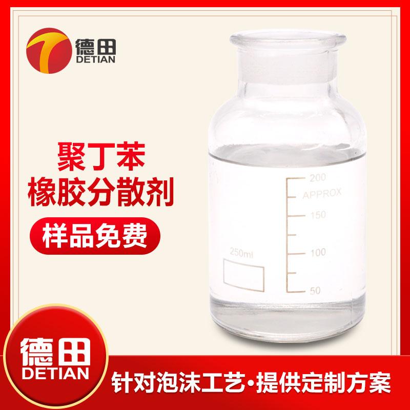 乳胶防泡剂作为添加剂广泛用于汽车建筑通用性强