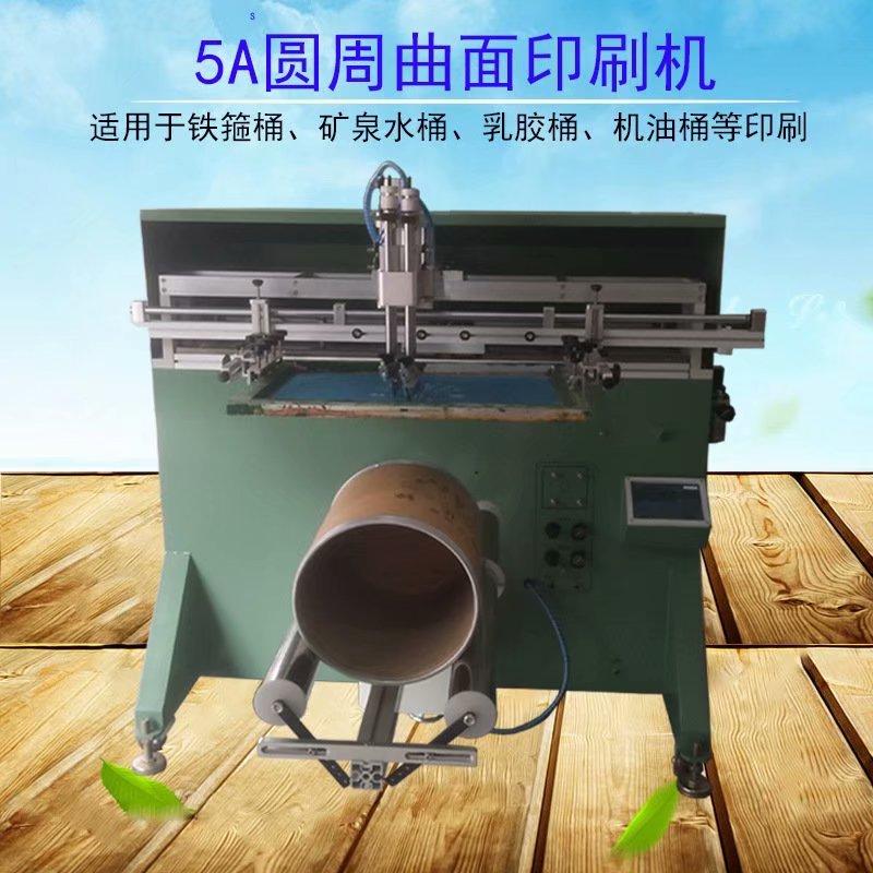 纸桶滚印机纸板桶丝印机铁箍纸桶丝网印刷机