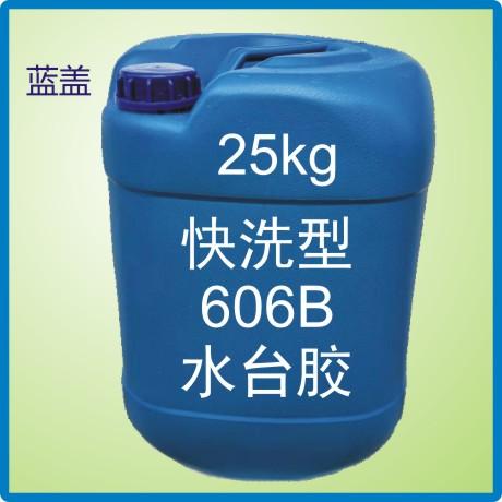 25kg快洗行606B水台胶