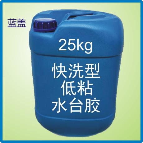 25kg快洗型低粘水台胶