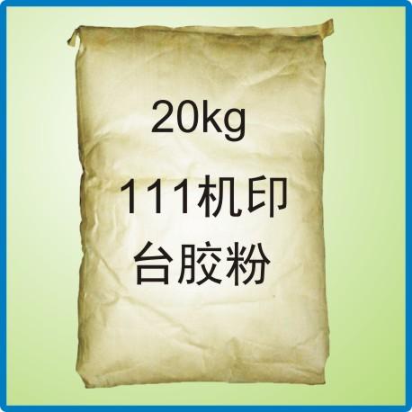 20kg111机印台胶粉