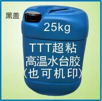 25kgTTT超粘高温水台胶(也可机印)
