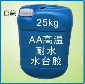 25kgAA高温耐水水台胶