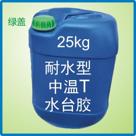 25kg中温T水台胶