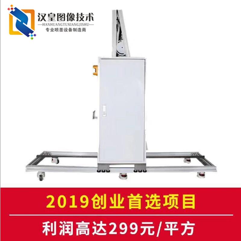 鹰潭市汉皇厂家零售批发价墙体打印机