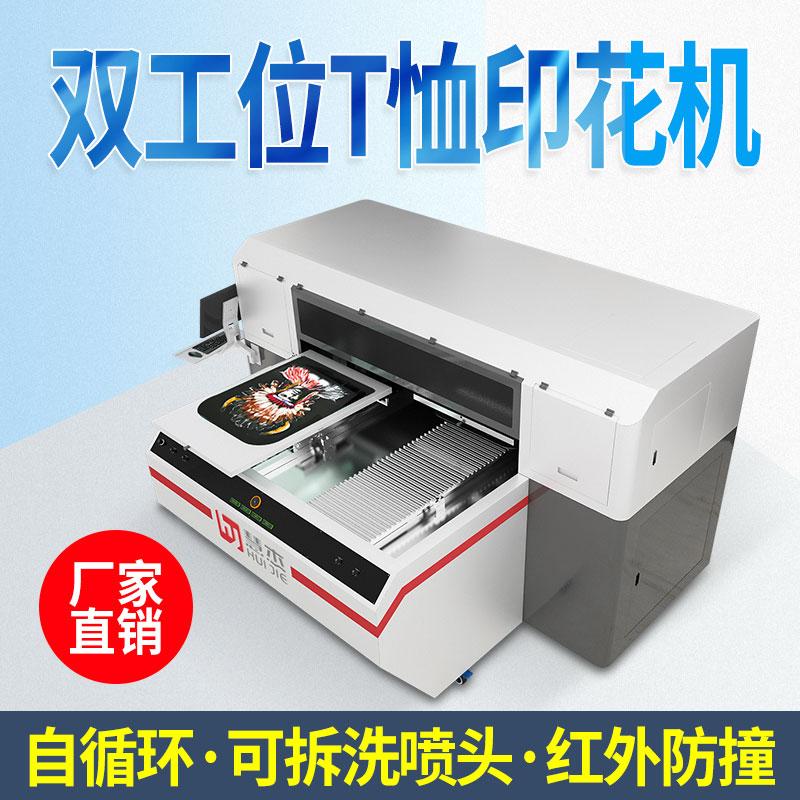 双工位全自动数码直喷印花机,棉布直喷印花设备,直喷印花机